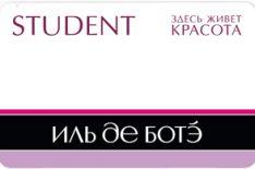 il-de-bote-student
